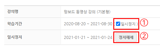 내강의실_일시정지_예약.png