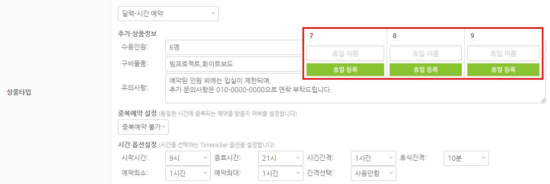 예약옵션_상품타입_off.png